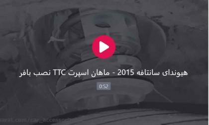 بافر TTC هیوندای سانتافه 2015
